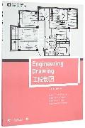 工程制图(中国高等院校十三五环境设计精品课程规划教材)