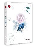 蓝鸟与玫瑰/跨度长篇小说文库