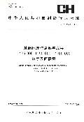 基础地理信息数字成果1:25000\1:50000\1:100000数字表面模型(CH\T9023-2014)/中华人民共和国测绘行业标准