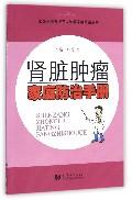 肾脏肿瘤家庭防治手册/泌尿生殖系统三大肿瘤家庭防治丛书