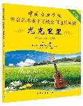 尤克里里(1级-7级中国音乐学院社会艺术水平考级全国通用教材)