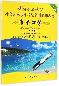 复音口琴(1级-6级中国音乐学院社会艺术水平考级全国通用教材)