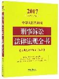 中华人民共和国刑事诉讼法律法规全书/2017法律法规全书系列