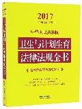 中华人民共和国卫生与计划生育法律法规全书/2017法律法规全书系列