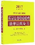 中华人民共和国质量监督检验检疫法律法规全书/2017法律法规全书系列