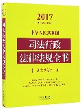 中华人民共和国司法行政法律法规全书/2017法律法规全书系列