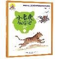 小老虎历险记(上注音全彩美绘)/汤素兰童话王国