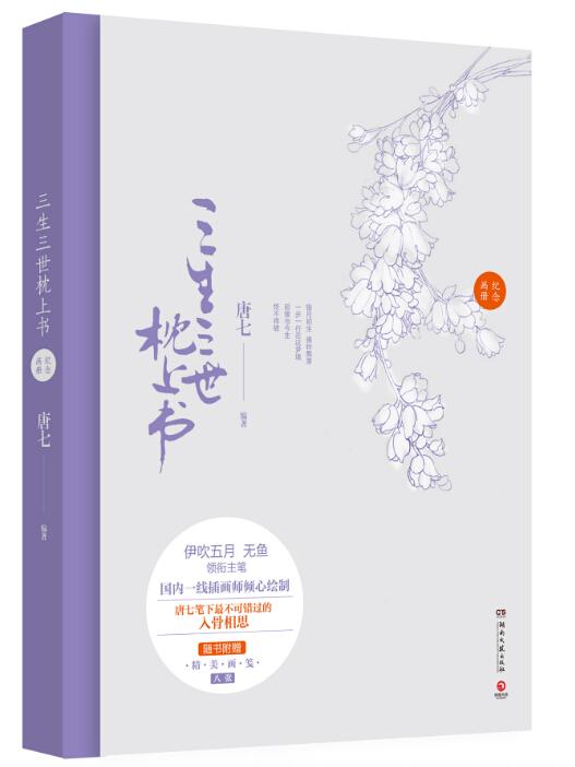 三生三世枕上书纪念画册(预计到货时间2014年9月下旬)