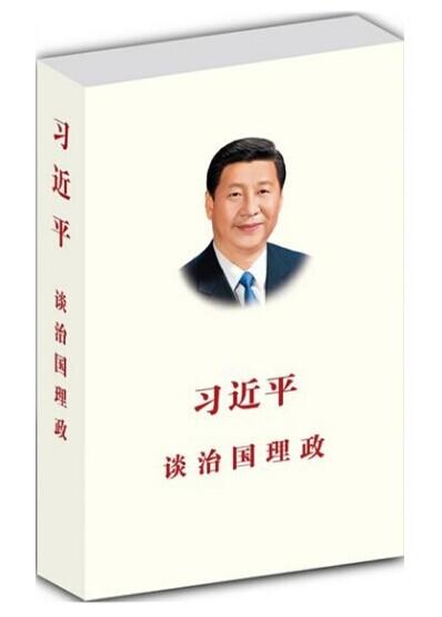 习近平谈治国理政(预计到货时间2014年11月初)