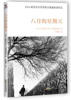 八月的星期天    2014诺贝尔文学奖得主莫迪亚诺经典作品    预计到货时间11月21日