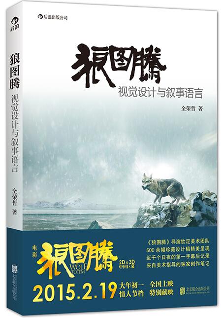 狼图腾-视觉设计与叙事语言(预计到货时间2015年2月中旬)