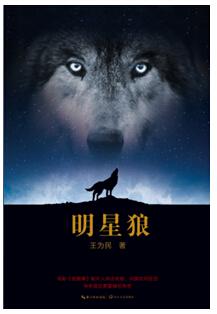 明星狼(预计到货时间2015年3月中旬)
