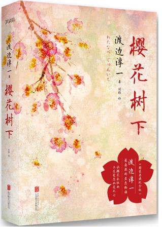 樱花树下(精装版)(预计到货时间2015年4月中旬)