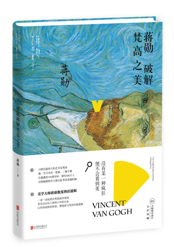 蒋勋破解梵高之美(预计到货时间2015年3月下旬)