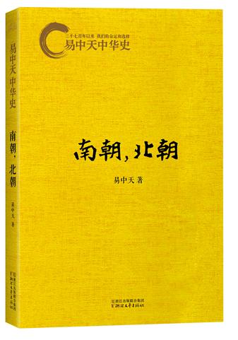 易中天中华史 第十二卷《南朝,北朝》