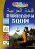 VCD常用阿拉伯语单词500例(看图学外语)