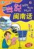 VCD+CD学说闽南话(4碟装)