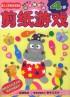 剪纸游戏(4岁)/新头脑开发丛书