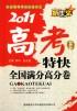 高考特快(2011全国满分高分卷)/新作文