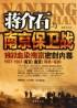 蒋介石与南京保卫战(1937血染南京密封内幕)