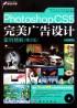 Photoshop CS5完美广告设计案例精解(附光盘第2版)