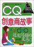 CQ创意商故事(迸发闪耀的灵感)/杰出青少年六Q成才全书