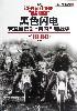 黑色闪电(党卫军第2帝国师战史1933-1942)/指文战史系列