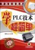 学PLC技术超简单(学技能超简单)