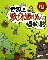 世界上最绿最绿的植物书(珍藏版)/我超喜欢的趣味科学书