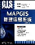 MAPGIS地理信息系统/GIS技术与应用丛书