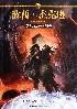 决战冥王圣殿/波西·杰克逊奥林匹斯英雄系列