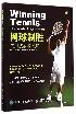 网球制胜(实用技战术图解)