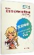 晨语古筝趣味启蒙教程(第4册花式技法)