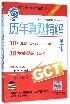 GCT历年真题精解(第7版2016版)/GCT入学资格考试精编辅导丛书