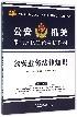 公安业务法律知识(公安机关录用人民警察考试教材)