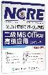 二级MS Office高级应用(附光盘无纸化考试专用全国计算机等级考试教程)