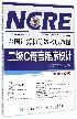 二级C语言程序设计(附光盘无纸化考试专用全国计算机等级考试教程)