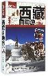 西藏自助游(第5版)/藏羚羊自助游系列/藏羚羊旅行指南
