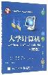 大学计算机--基于Windows7+Office2010的操作技能(第5版普通高等教育十三五规划教材)