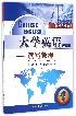 大学英语读写教程(附光盘航海类专业适用1第2版)