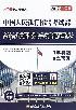 会计专业真题汇编及全真模拟预测试卷(2017中公版中国人民银行招聘考试专用教材)