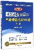 申论精选范文101篇(第2版2017中公版重庆市公务员录用考试辅导教材)