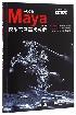中文版Maya模型案例高级教程(中国高等教育十三五规划教材)