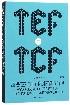 法语TEF TCF词汇精解与自测(第2版)