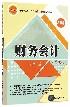 财务会计(第2版面向十二五高职高专会计专业规划教材)