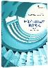 房地产项目运营最佳实践(第2版)/明源地产研究系列丛书