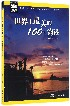 世界上最美的100个海港/图说海洋