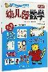 幼儿园数学(2-3岁第3版)