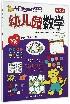 幼儿园数学(3-4岁第3版)