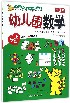 幼儿园数学(5-6岁第3版)